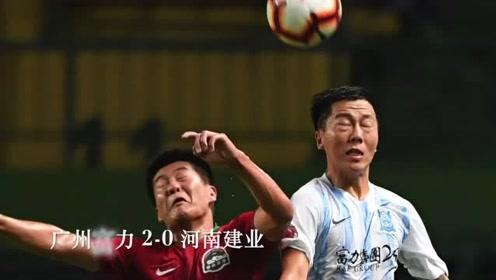 足球,中超第15轮集锦