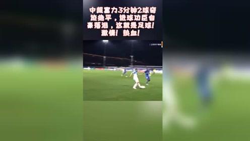 中超富力3分钟2球奇迹绝平,进球功臣自豪落泪,这就是足球!激情!热血!