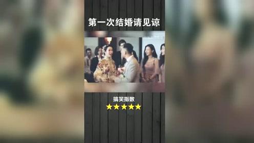 因为是第一次结婚嘛没经验,可能会出点丑,不过下次不会这样了请见谅爆笑结婚现场爆笑婚礼现场爆笑视频