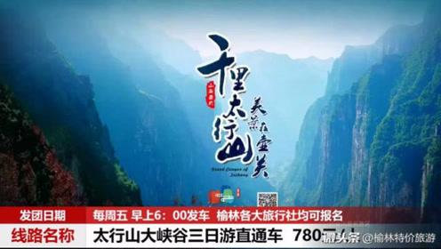 2020年榆林周边游最热门产品,太行山大峡谷三日游直通车