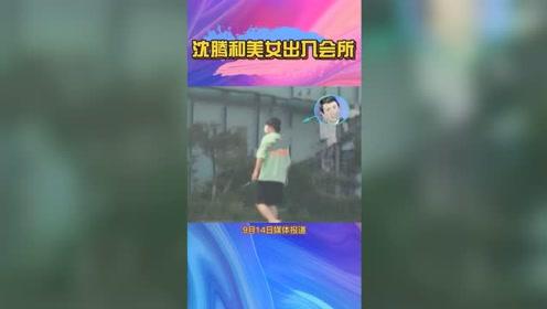 沈腾深夜出入会所美女相伴# 清晨离开反复检查身上衣服9月14日,有媒体爆料称日前在上海外滩某会所门口偶遇沈腾