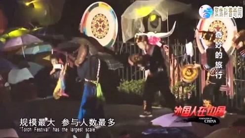 德国美女游中国来到四川彝族,参加了当地盛大节日晚会,玩得很嗨