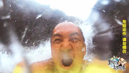 野路子:游到50米大瀑布下面,作死体验冲击力,镜头记录真实过程