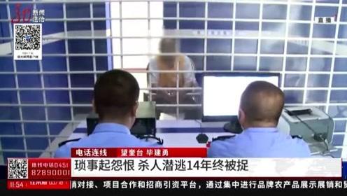 男子为了琐事起怨恨,杀人潜逃14年终被捉,现场视频曝光!