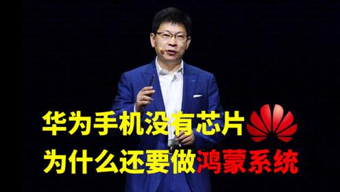 禁令正式生效:华为手机明年没有芯片 为什么还要推进鸿蒙OS?