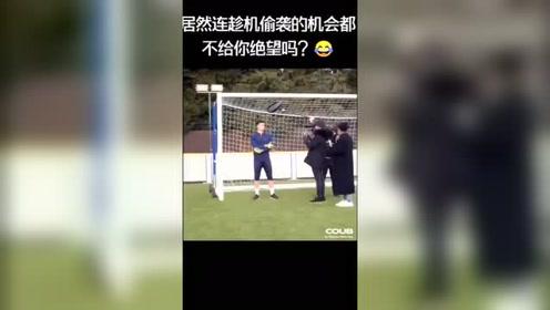 足球搞笑视频每日一笑快乐足球搞笑经典不经典