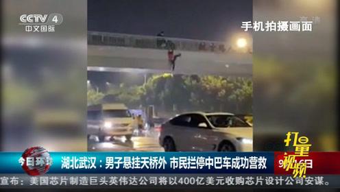 武汉一男子悬挂天桥外,热心市民拦停中巴车,成功营救