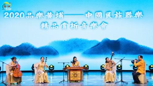 2020品乐黄埔——中国民族器乐精品赏析音乐会