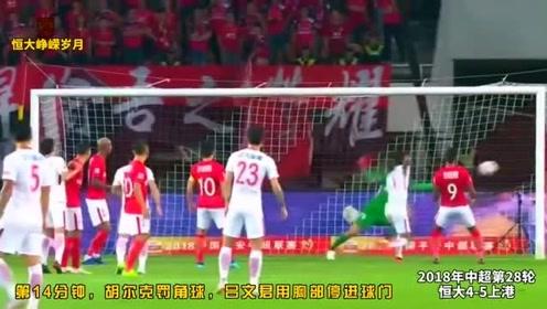 中超经典进球大战 恒大主场4比5不定上港 武磊精彩表现拿下射手王