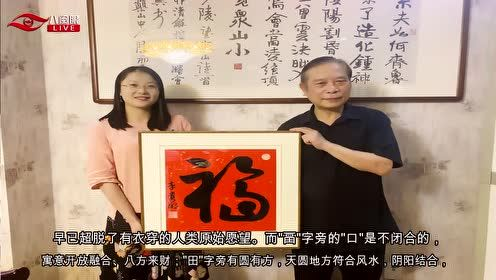 李贵明书写75个福字庆祝联合国七十五周年全球精英视频峰会