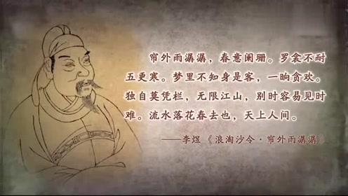 李后主写到秦淮河,竟多了几分落寞和惶恐,不再风花雪月!