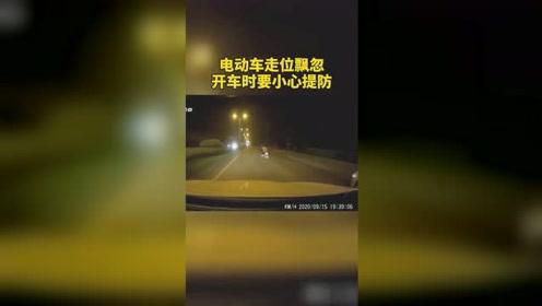 太危险了,电动车走位飘忽,开车时一定要小心