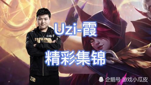 Uzi霞精彩集锦,LPL霞集锦最多的选手?