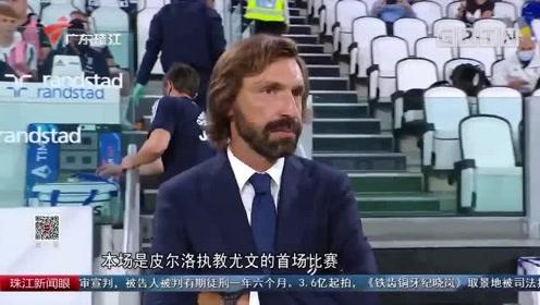 意甲:C罗破门 尤文赛季开门红