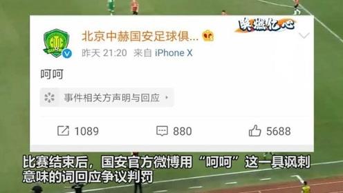 中超金哨疑似误判,国安球员无奈+解说无语 官方:呵呵!
