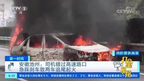 安徽:司机错过高速路口后急踩刹车,致两车追尾起火