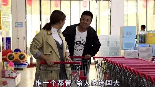 欢乐搞笑视频分享,两口子逛超市去,竟然没花一分钱