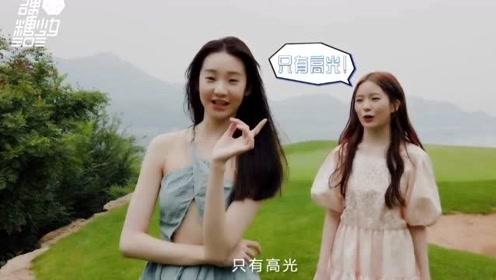 《硬糖少女303》张艺凡陈卓璇搞笑MV精彩花絮