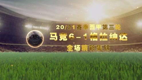 【赛季西甲集锦】马竞6-1大胜格拉纳达,苏亚雷斯首秀两射一传。