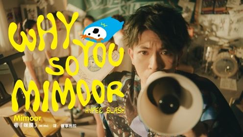超级斩《why you so mimoor》MV 首发