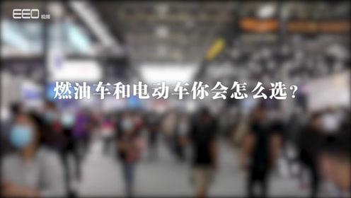 【2020北京车展】燃油车和电动车*attle,你会怎么选?