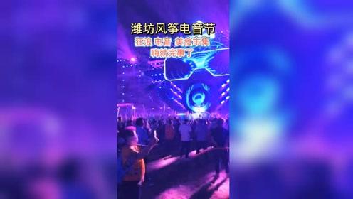 超燃的潍坊风筝电音节,音浪、美食、狂欢,#街景梦工厂打造创意 市集,助推文旅发展