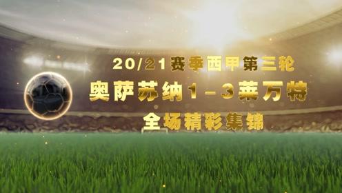 【20-21赛季西甲集锦】奥萨苏纳1-3莱万特