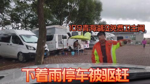 哈弗H9自驾游西藏,青海湖露营,上卫生间困难,服务区停车被驱赶