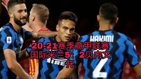 20-21赛季意甲联赛,国际米兰5:2贝内文托
