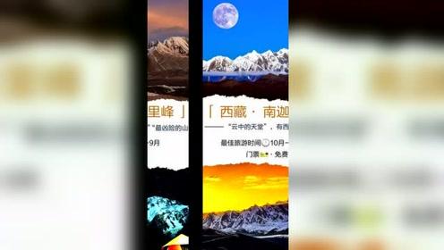 中国最美十大名山 你去过几个?