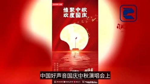 《中国好声音》国庆中秋演唱会今晚开唱 上西瓜视频一次听个够!
