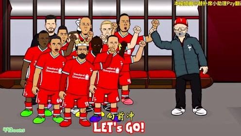 英超第三轮利物浦3-1阿森纳比赛高光时刻回顾!一定要看到最后哦!
