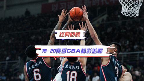 火锅盛宴!回顾19-20赛季CBA精彩盖帽