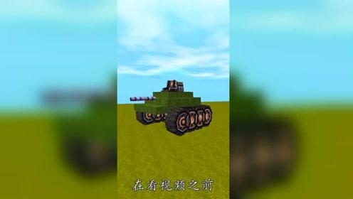 迷你世界坦克的制作方法,好好玩的样子!