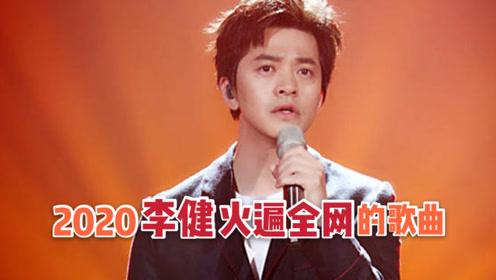 2020音乐诗人李健,唱到观众心坎里的五首歌,好听哭了!