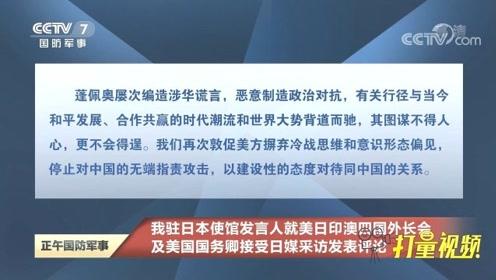 美国国务卿蓬佩奥接受日媒采访:世界面临中国威胁