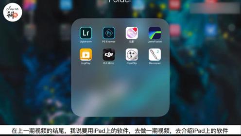 ipadpro的生产力,用iPad去做一期视频去介绍iPad上的软件