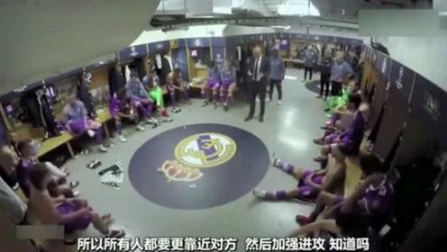 欧冠决赛齐达内在休息更衣室的演讲曝光哪像菜鸟教练