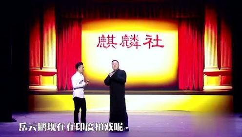 郭麒麟节目现场视频连线岳云鹏,结果视频一接通,尴尬了