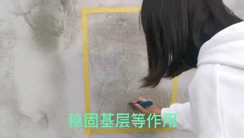 墙地固视频墙壁起沙掉沙泛沙解决办法#生活窍门#