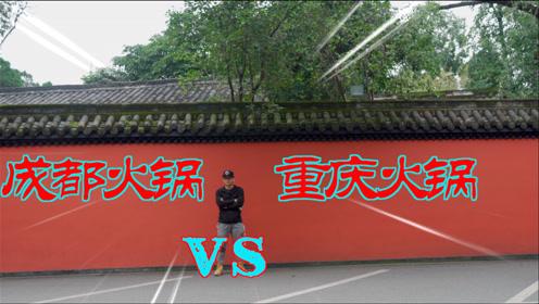 【JOE游日记】客家小伙告诉你成都和重庆火锅的不同,但一样美味!
