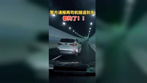 视频疯传!隧道内别车反被撞,警方通报来了