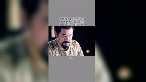 赵匡胤 弟弟当了皇帝,儿子却被封为八贤王