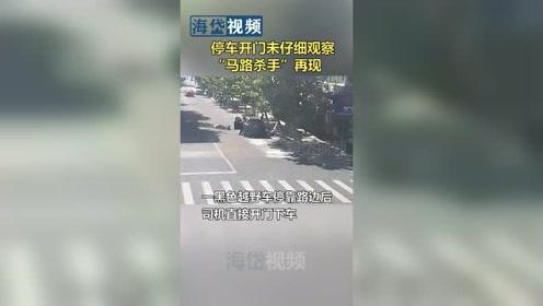"""又见""""马路杀手"""",停车开门没有观察,电动车司机撞致重度脑震荡"""