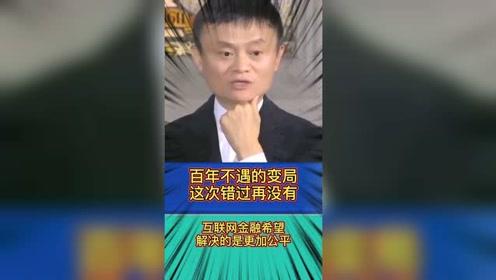 #支持马云励志正能量感谢腾讯视频官方网站推广送上热门