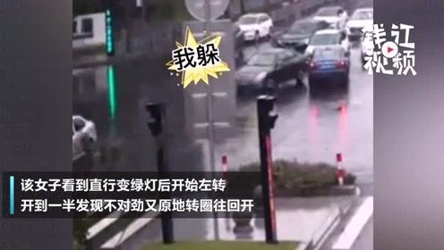 浙江一女子驾驶车辆闯红灯后原地转圈 连撞2车
