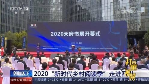 """扶智扶贫!2020""""新时代乡村阅读季""""活动走进四川"""