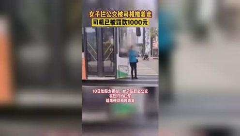 女子拦公交车反被推着走,网友:一个真敢拦,一个真敢开!