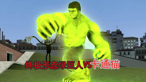 【GMOD】面对终极形态的绿巨人浩克,猫大和猫二终于联手了!