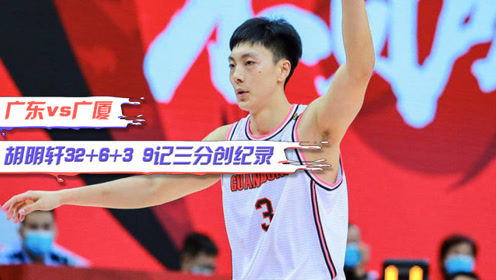 CBA精彩集锦:胡明轩全场32+6+3,9记三分创纪录!